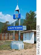 Купить «Stella Barguzin village.», фото № 26193298, снято 23 августа 2019 г. (c) easy Fotostock / Фотобанк Лори