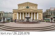 Купить «Москва. Большой театр», эксклюзивное фото № 26220878, снято 5 мая 2017 г. (c) Виктор Тараканов / Фотобанк Лори