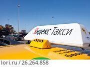 Купить «Желтое Яндекс-такси», фото № 26264858, снято 14 мая 2017 г. (c) Victoria Demidova / Фотобанк Лори