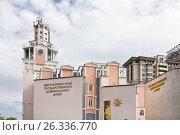 Купить «Государственный Дарвиновский музей в Москве», фото № 26336770, снято 20 мая 2017 г. (c) Victoria Demidova / Фотобанк Лори