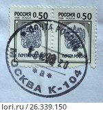 Купить «Почтовые марки на конверте», эксклюзивное фото № 26339150, снято 1 мая 2017 г. (c) Михаил Карташов / Фотобанк Лори