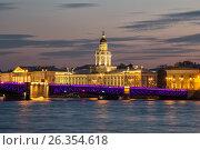 Кунсткамера и Дворцовый мост с вечерней подсветкой. Санкт-Петербург, фото № 26354618, снято 19 мая 2017 г. (c) Юлия Бабкина / Фотобанк Лори