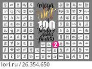 Купить «Set of 100 positive quotes posters about family, birthday party», иллюстрация № 26354650 (c) Олеся Каракоця / Фотобанк Лори