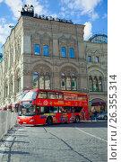 Туристический автобус City Sihgtseeng возле ГУМа на улице Ильинка, Москва, фото № 26355314, снято 13 мая 2017 г. (c) Татьяна Белова / Фотобанк Лори