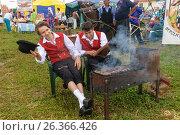 German men prepare sausages and welcome visitors (2016 год). Редакционное фото, фотограф Сергей Буторин / Фотобанк Лори