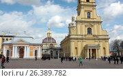 Купить «Площадь перед Петропавловской крепостью. Санкт-Петербург», видеоролик № 26389782, снято 28 мая 2017 г. (c) Кекяляйнен Андрей / Фотобанк Лори