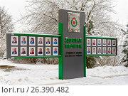 Боровск, доска почёта трудовой славы Боровского района, эксклюзивное фото № 26390482, снято 4 января 2017 г. (c) Константин Косов / Фотобанк Лори