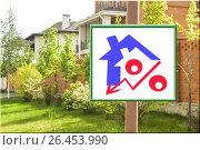 Купить «Билборд с рекламой продажи недвижимости на фоне города», фото № 26453990, снято 3 февраля 2017 г. (c) Сергеев Валерий / Фотобанк Лори