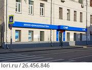 Купить «Военно-промышленный банк. Москва», фото № 26456846, снято 18 мая 2014 г. (c) Тарановский Д. / Фотобанк Лори