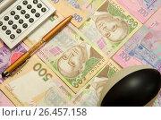 Купить «Ручка,калькулятор и мяч антистресс лежат на украинских деньгах», фото № 26457158, снято 14 мая 2017 г. (c) Игорь Кутателадзе / Фотобанк Лори
