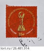Марка почты России, посвященная Кубку Конфедерации FIFA 2017г, фото № 26481914, снято 7 июня 2017 г. (c) Геннадий Соловьев / Фотобанк Лори