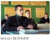 Купить «Тюрьма, занятия в классе для заключенных», фото № 26514810, снято 22 апреля 2019 г. (c) Борис Кавашкин / Фотобанк Лори