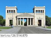 Купить «Пропилеи на площади Кёнигсплац в Мюнхене, Германия», фото № 26514870, снято 17 мая 2017 г. (c) Михаил Марковский / Фотобанк Лори