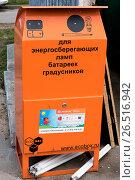 Купить «Контейнер для сбора энергосберегающих ламп батареек градусников. Санкт-Петербург», эксклюзивное фото № 26516942, снято 13 мая 2017 г. (c) Александр Щепин / Фотобанк Лори
