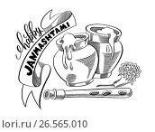 Купить «Black and white line art composition to indian janmashtami celeb», иллюстрация № 26565010 (c) Олеся Каракоця / Фотобанк Лори