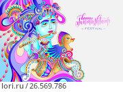 Купить «Happy janmashtami celebration art design», иллюстрация № 26569786 (c) Олеся Каракоця / Фотобанк Лори