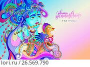 Купить «Happy janmashtami celebration colorful design», иллюстрация № 26569790 (c) Олеся Каракоця / Фотобанк Лори