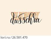 Happy dussehra hand lettering typography. Стоковая иллюстрация, иллюстратор Олеся Каракоця / Фотобанк Лори