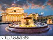 Большой театр и фонтаны. The Bolshoi Theater and fountains (2014 год). Редакционное фото, фотограф Baturina Yuliya / Фотобанк Лори