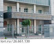 Купить «Арбитражный суд города Москвы», фото № 26661130, снято 16 июля 2017 г. (c) E. O. / Фотобанк Лори