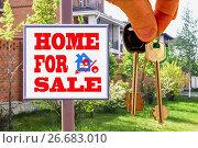 Ключи от дома на фоне билборда о продаже недвижимости. Стоковое фото, фотограф Сергеев Валерий / Фотобанк Лори