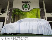 Купить «Новый автомобиль Skoda под чехлом на презентации модели», фото № 26716174, снято 4 июня 2017 г. (c) Вячеслав Палес / Фотобанк Лори