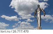 Купить «Monument to Yuri Gagarin (42.5-meter high pedestal and statue), the first person to travel in space. It is located at Leninsky Prospekt in Moscow, Russia. The pedestal is designed to be reminiscent of a rocket exhaust», фото № 26717470, снято 23 июля 2017 г. (c) Владимир Журавлев / Фотобанк Лори