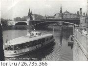 Москва. На Москве-реке. 1953. Редакционное фото, фотограф Retro / Фотобанк Лори