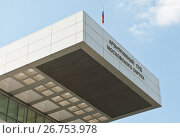 Купить «Здание Арбитражного суда Московского округа в Москве», фото № 26753978, снято 12 августа 2017 г. (c) E. O. / Фотобанк Лори