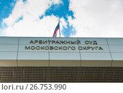 Купить «Арбитражный суд Московского округа. Москва. Россия», фото № 26753990, снято 12 августа 2017 г. (c) E. O. / Фотобанк Лори