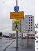 Купить «Информация о ДТП на пешеходном переходе в Витебске», фото № 26754862, снято 17 ноября 2013 г. (c) Free Wind / Фотобанк Лори