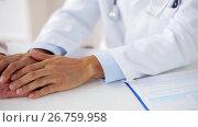 Купить «hands of doctor supporting senior woman at clinic», видеоролик № 26759958, снято 19 марта 2019 г. (c) Syda Productions / Фотобанк Лори