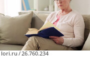 Купить «senior woman in glasses reading book at home», видеоролик № 26760234, снято 25 июня 2017 г. (c) Syda Productions / Фотобанк Лори