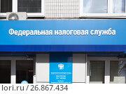 Купить «Федеральная налоговая служба Российской Федерации», фото № 26867434, снято 26 августа 2017 г. (c) Victoria Demidova / Фотобанк Лори