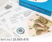 Срок уплаты имущественных налогов физическими лицами. Стоковое фото, фотограф EgleKa / Фотобанк Лори