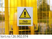 """Газ. Огнеопасно"" - табличка. Стоковое фото, фотограф Юрий Шурчков / Фотобанк Лори"