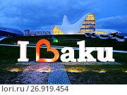 Купить «Heydar Aliyev Center, Baku, Azerbaijan.», фото № 26919454, снято 31 марта 2017 г. (c) age Fotostock / Фотобанк Лори