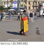 Купить «Человек-реклама на городской площади», фото № 26949682, снято 9 июля 2014 г. (c) Татьяна Чепикова / Фотобанк Лори