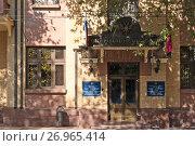 Купить «Центральный Банк России. Сочи, Краснодарский край», эксклюзивное фото № 26965414, снято 12 сентября 2017 г. (c) Александр Щепин / Фотобанк Лори