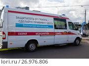 Купить «Мобильный пункт бесплатной вакцинации от гриппа около станции метро Ясенево в Москве», фото № 26976806, снято 16 сентября 2017 г. (c) Victoria Demidova / Фотобанк Лори