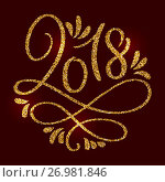 Купить «2018 New Year. Shiny Lettering Golden Composition on claret background. Hand drawn holiday Calligraphy Vector illustration EPS10», иллюстрация № 26981846 (c) Happy Letters / Фотобанк Лори