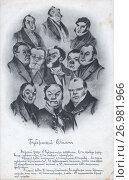 Купить «Гоголевские типы. Губернский Олимп», фото № 26981966, снято 25 апреля 2018 г. (c) Retro / Фотобанк Лори