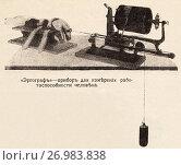 """""""Эргограф"""" - прибор для измерения работоспособности человека. Иллюстрация из журнала """"Природа и люди"""" 1915 год. Стоковая иллюстрация, иллюстратор Макаров Алексей / Фотобанк Лори"""