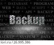 Купить «Database concept: Backup in grunge dark room», фото № 26995386, снято 20 января 2017 г. (c) easy Fotostock / Фотобанк Лори