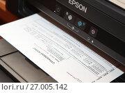 Купить «Бланк электронного осаго распечатывается на принтере в домашних условиях», фото № 27005142, снято 26 сентября 2017 г. (c) Юлия Юриева / Фотобанк Лори