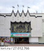 Купить «Театр кукол на Большой Покровской улице. Нижний Новгород», фото № 27012766, снято 16 сентября 2017 г. (c) Владимир Макеев / Фотобанк Лори