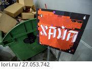 """Купить «Табличка с надписью """"Хайп"""" стоит у контейнера с мусором», фото № 27053742, снято 29 сентября 2017 г. (c) Николай Винокуров / Фотобанк Лори"""