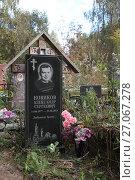 Купить «Памятник на Новском кладбище в Балашихе», эксклюзивное фото № 27067278, снято 27 сентября 2017 г. (c) Дмитрий Нейман / Фотобанк Лори