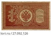 Купить «1 рубль 1898 г. Старая поврежденная банкнота Российской империи, изолированно на белом фоне. Обратная сторона», фото № 27092126, снято 10 октября 2017 г. (c) FMRU / Фотобанк Лори