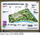 Карта ботанического сада. Санкт-Петербург (2017 год). Стоковое фото, фотограф Владимир Макеев / Фотобанк Лори